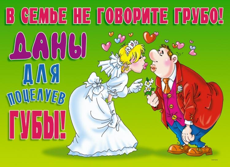 Смс поздравления с днем свадьбы прикольные смешные